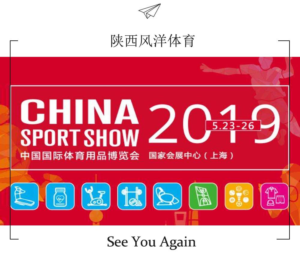 2019(第37届)中国国际体育用品博览会今日在上海国家会展中心开